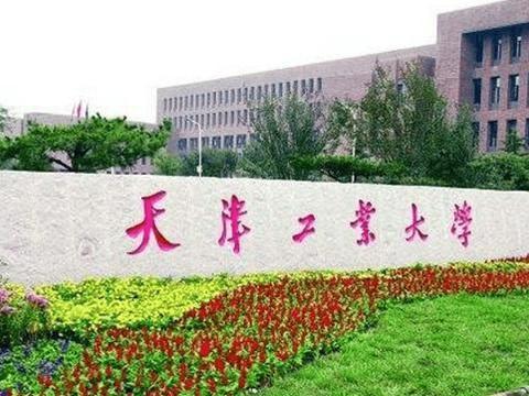 天津工业大学:推迟原定于2月12日、13日设计学类专业考试!