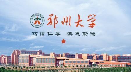 郑州大学:2020高水平运动队专业测试时间推迟!