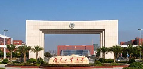 湖南工业大学:禁止学生提前返校,要做好学生延期返校的准备!