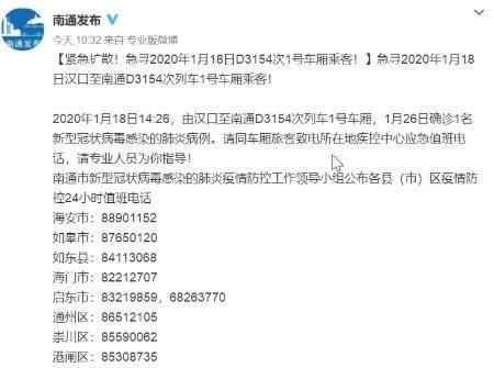 江苏南通急寻2020年1月18日D3154次1号车厢乘客!