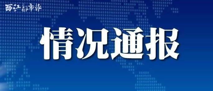 20岁男子从武汉旅游回梧后发热咳嗽丨梧州25日新增确诊病例详情→