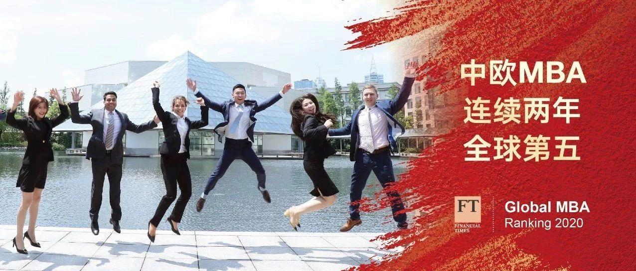 中欧MBA连续两年稳居《金融时报》排行榜全球第五