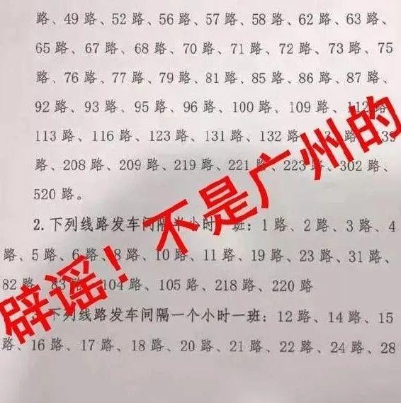 辟谣!广州无公交线路因新冠病毒疫情停运