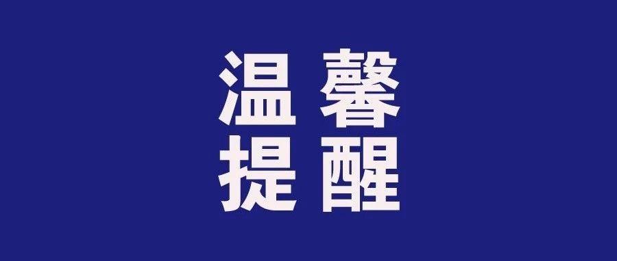 关于嘉兴公交IC卡办理中心营业时间调整的通知