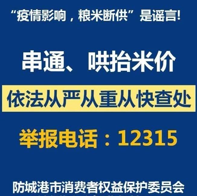 防城港市市场监督管理局消费提醒:理性消费 守法经营 依法维权
