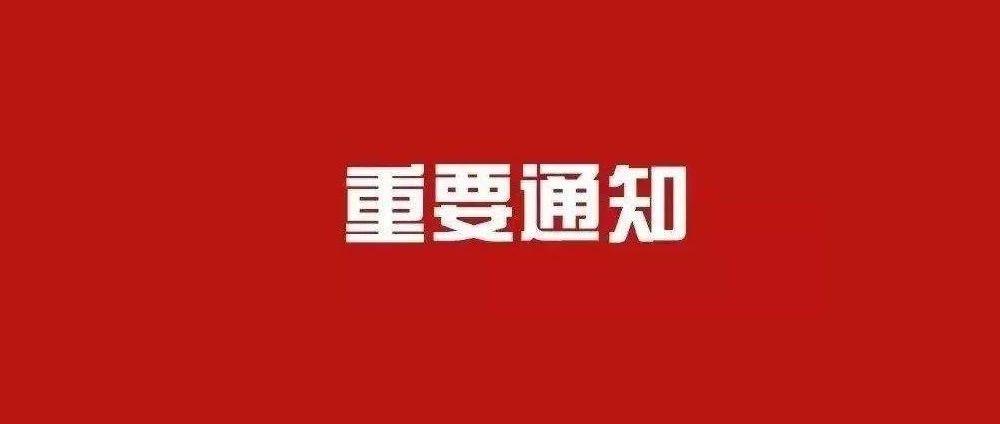 湖北省住建厅下发通知:做好废弃口罩等特殊有害垃圾的收集、运输和处置工作