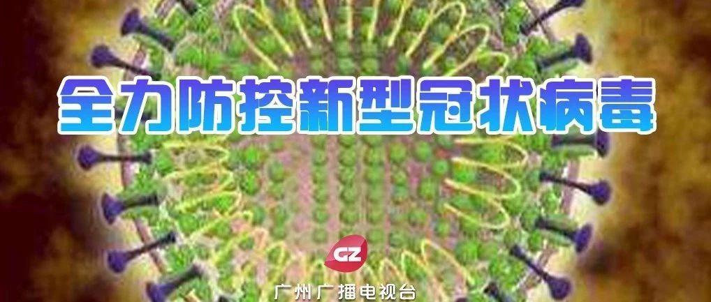 广州新增确诊病例25例,2020年春节假期延长至2月2日