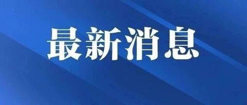 广州累计确诊病例增加至41例