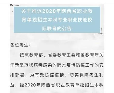 陕西教育考试院:2020职业教育单招本科专业职业技能校际联考推