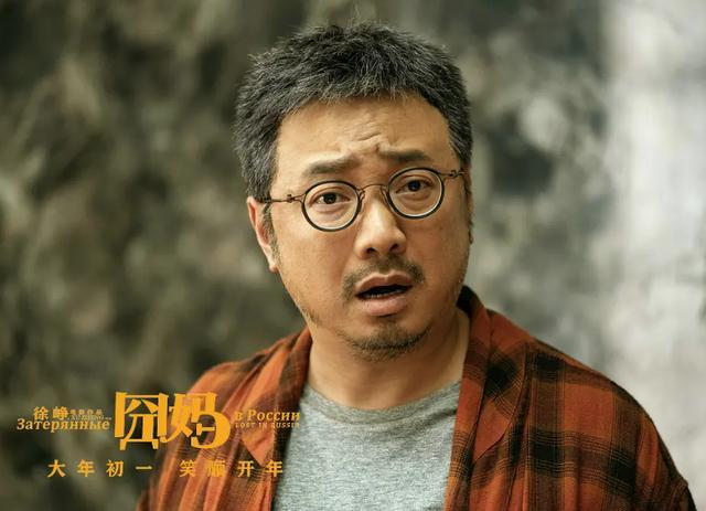 真得罪人了!知名导演爆粗口骂徐峥恶心,并让他滚出电影圈