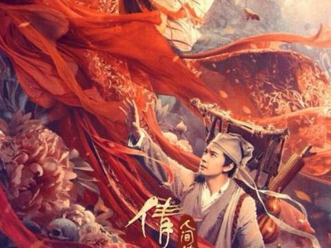 陈星旭李凯馨版《倩女幽魂》电影曝光片花,低配版王祖贤聂小倩?
