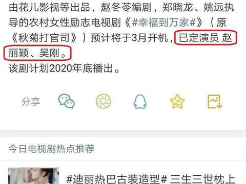 赵丽颖出演郑晓龙的农村剧,将甩开杨幂、刘诗诗,成下一个孙俪