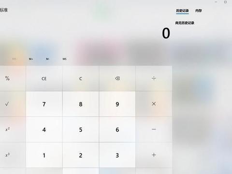 Windows计算器大更新 这功能真是太有用了