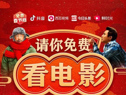 免费春节档来了!徐峥黄渤周星驰王宝强……决战喜剧之巅!