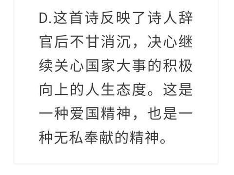 中考语文古诗词习题两则,每周一练