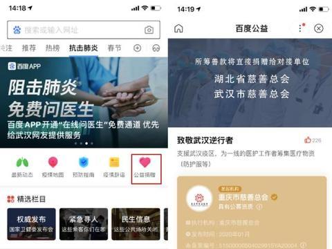 百度等互联网公司纷纷开启线上募捐通道 助力武汉抗击疫情
