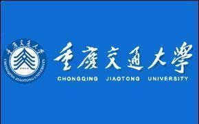重庆交通大学:开学报到时间待定,将另行通知,不得提前返校!