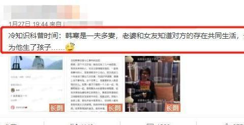 """曝韩寒痴迷""""一夫多妻""""?王珞丹曾与其交往,因无法忍受而分手"""