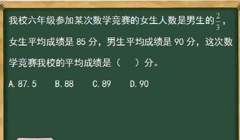 我校六年级参加某次数学竞赛的女生人数是男生的2/3,女生平均