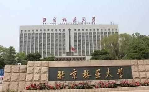北京林业大学:1月27日起,实施校园防疫安全管控!