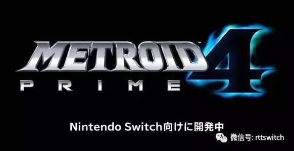 新年画大饼!任天堂Switch画饼八饼侠之《银河战士Prime4》