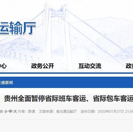 贵州全面暂停省际班车客运、省市际包车客运