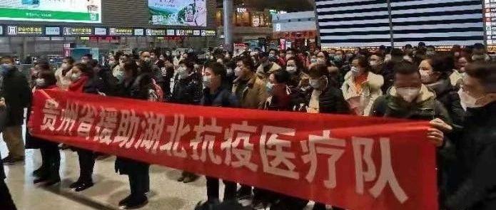 众志成城抗疫情 | 贵州首批援鄂医疗队137人深夜飞赴武汉