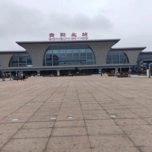 贵州铁路近60趟列车停运(附停运时间和车次)