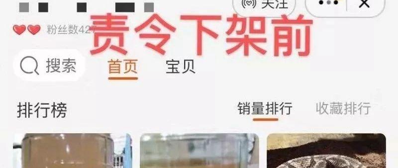 胆大包天贪财如命,柳州两网店无视禁令顶风卖野味!市监局:下架!