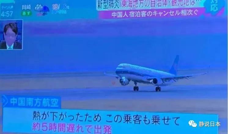 名古屋机场,上海乘客与武汉乘客