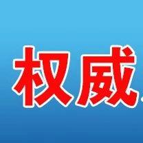 武汉市委书记:发热门诊排队现象已大幅缓解
