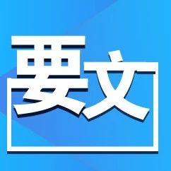 【要文】桂林市市场监督管理局关于市场经营环节疫情防控的警示