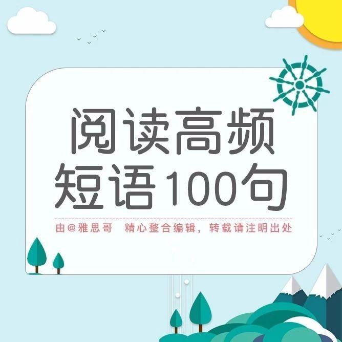 【每日干货】阅读高频短语100句