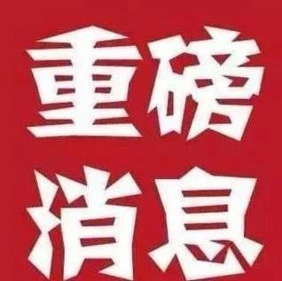 关于推迟省外普通高校在湘组织2020年艺术类专业招生校考时间的公告