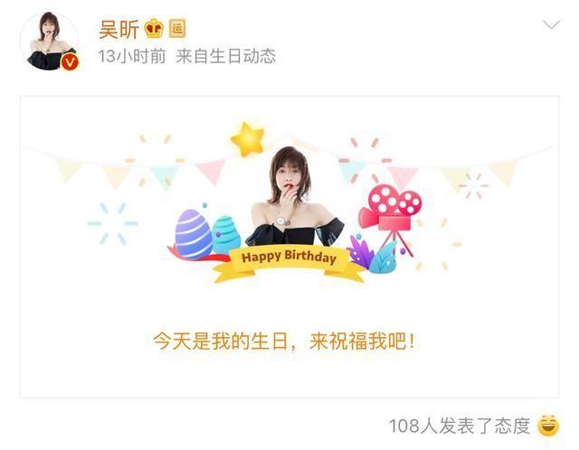 吴昕过37岁生日,何炅李维嘉祝福很走心,谁注意到谢娜的动态?