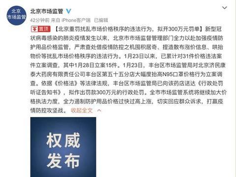 北京市场监管:丰台区一家药店大幅抬价销售N95口罩