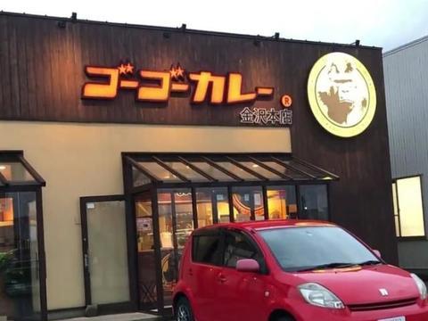 日本当地大猩猩咖喱,招牌咖喱只要七十元,是咖喱中的大明星