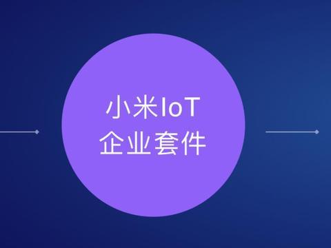 """小米开启5G新篇章,加码500亿元投入""""5G+AIoT"""""""