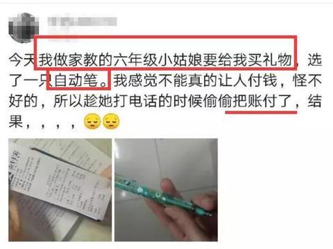 六年级学生送老师天价笔,结账的那一刻,看到账单,老师不淡定了