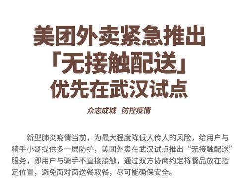 """美团外卖紧急推出""""无接触配送"""",优先在武汉试点"""