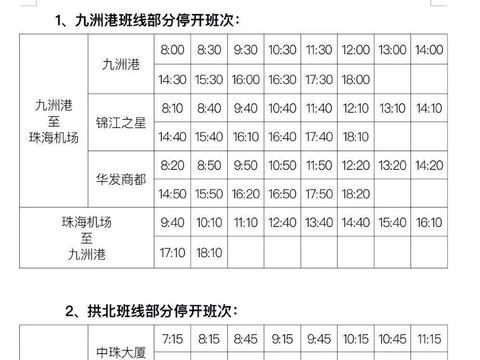 珠海机场城市候机楼及机场快线服务临时调整公告