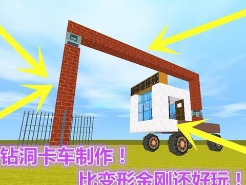 迷你世界:能操控的钻洞卡车,配备双遥控器,比变形金刚还好玩