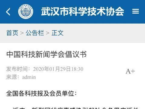 中国科技新闻学会发出学习武汉科协的倡议 做好防疫宣传