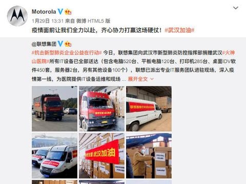 联想集团向武汉市新型肺炎防控指挥部捐赠所有IT设备已全部送达