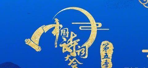 《中国诗词大会》第五季开播了,央视守住了综艺节目的净土