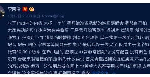 李荣浩丢失ipad,发文请求不要公开里面视频,女友杨丞琳3字转文