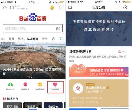百度App开辟社会捐赠渠道 全力抗击肺炎疫情