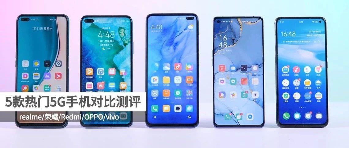 「科技美学」近期五款热门5G手机对比测评(上)realme/Redmi/荣耀/OPPO/vivo