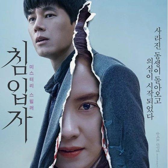 宋智孝新剧《女儿》正式更名《侵入者》并于3月上映