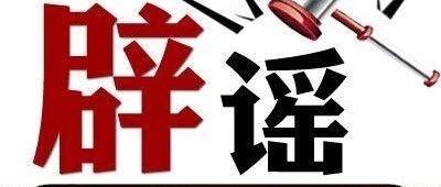 """官微辟谣:河南第二家""""小汤山医院""""已在郑州市上街区开建?不存在!"""
